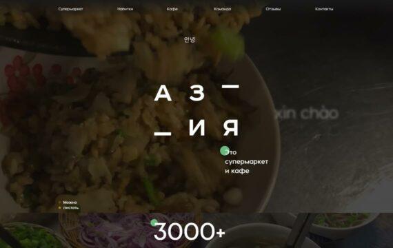 Super Market Asia